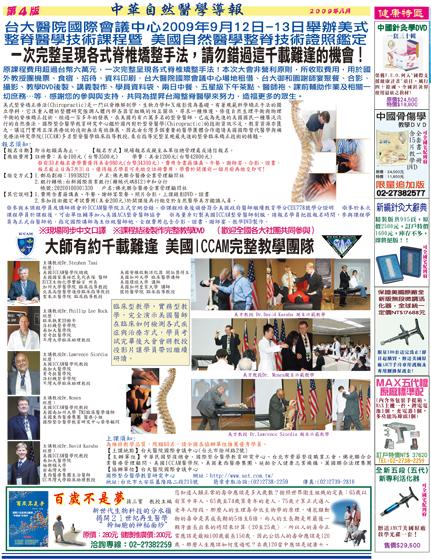 中華自然醫學導報98年08月-4.jpg