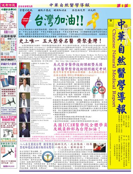中華自然醫學導報98年09月-1.jpg