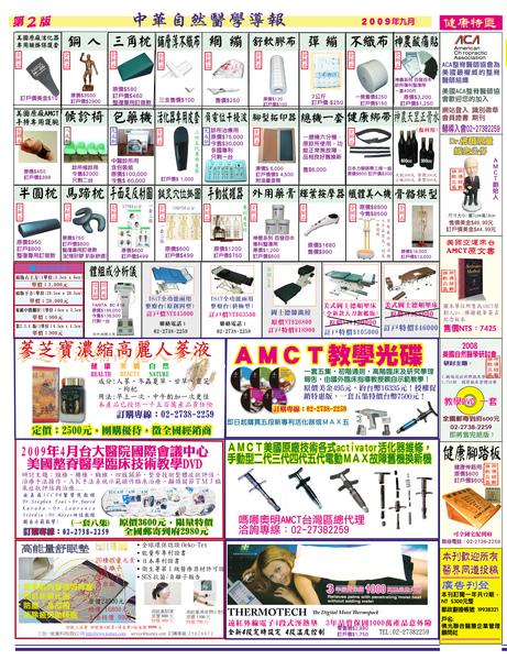 中華自然醫學導報98年09月-2.jpg