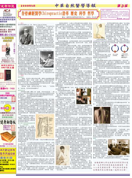 中華自然醫學導報98年09月-3.jpg
