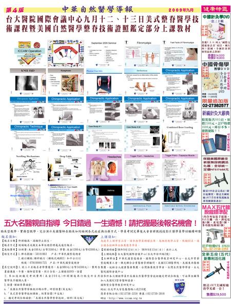 中華自然醫學導報98年09月-4.jpg