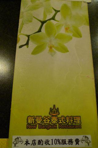 20090702 台北新曼谷泰式料理.JPG
