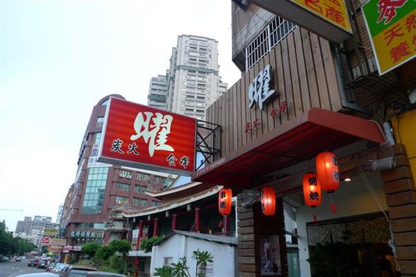 20090718 台中曜炭火燒烤.JPG