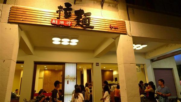 20090925 高雄拉麵酷樂部.JPG