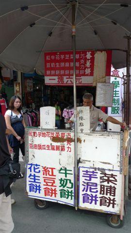 20090926 台南塩水紅豆餅 (1).JPG