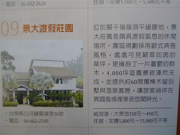 20100218 關仔嶺溫泉 (4).JPG