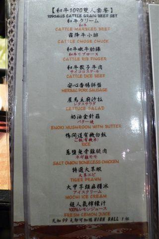 20100402 屋馬燒肉 (1).JPG