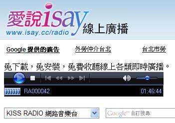 免費線上廣播