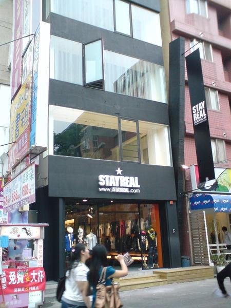 STAYREAL一中街分店