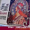 台北 故宮慕夏展