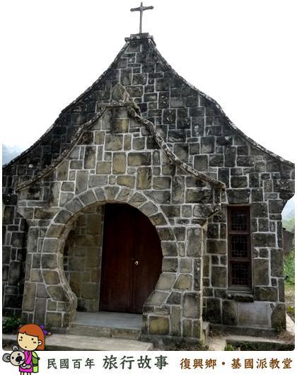 基國派教堂