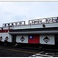 蘭嶼 蘭嶼航空站