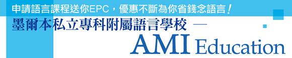 title_AMI.jpg