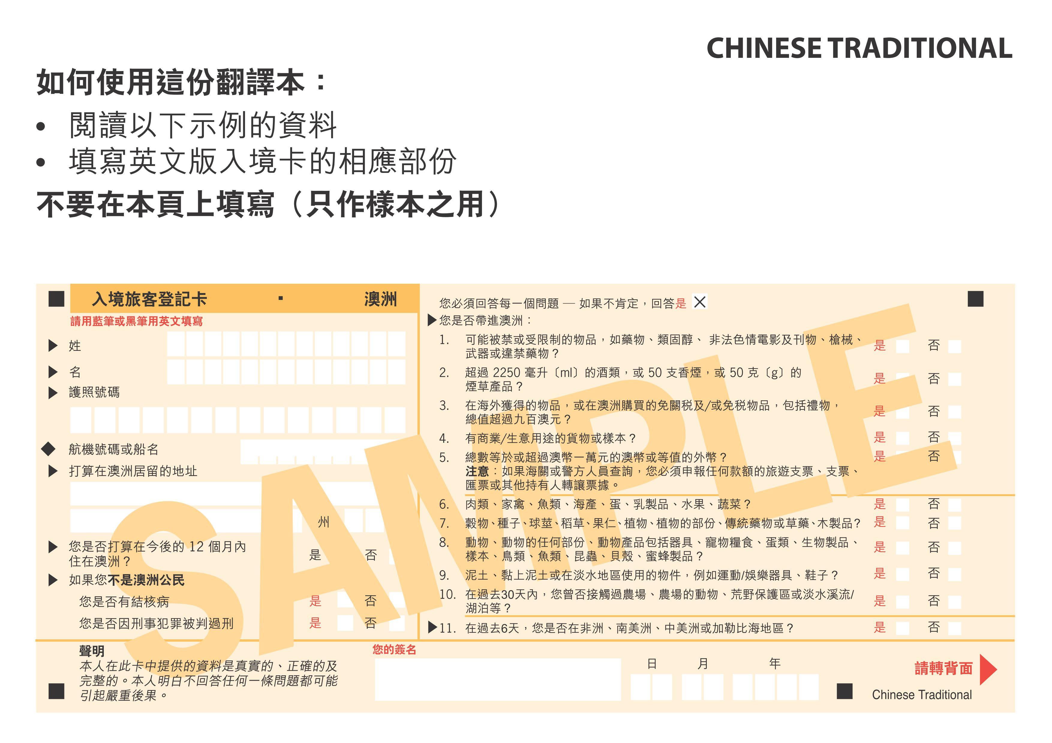 2012年版中文入境卡 (1)_01