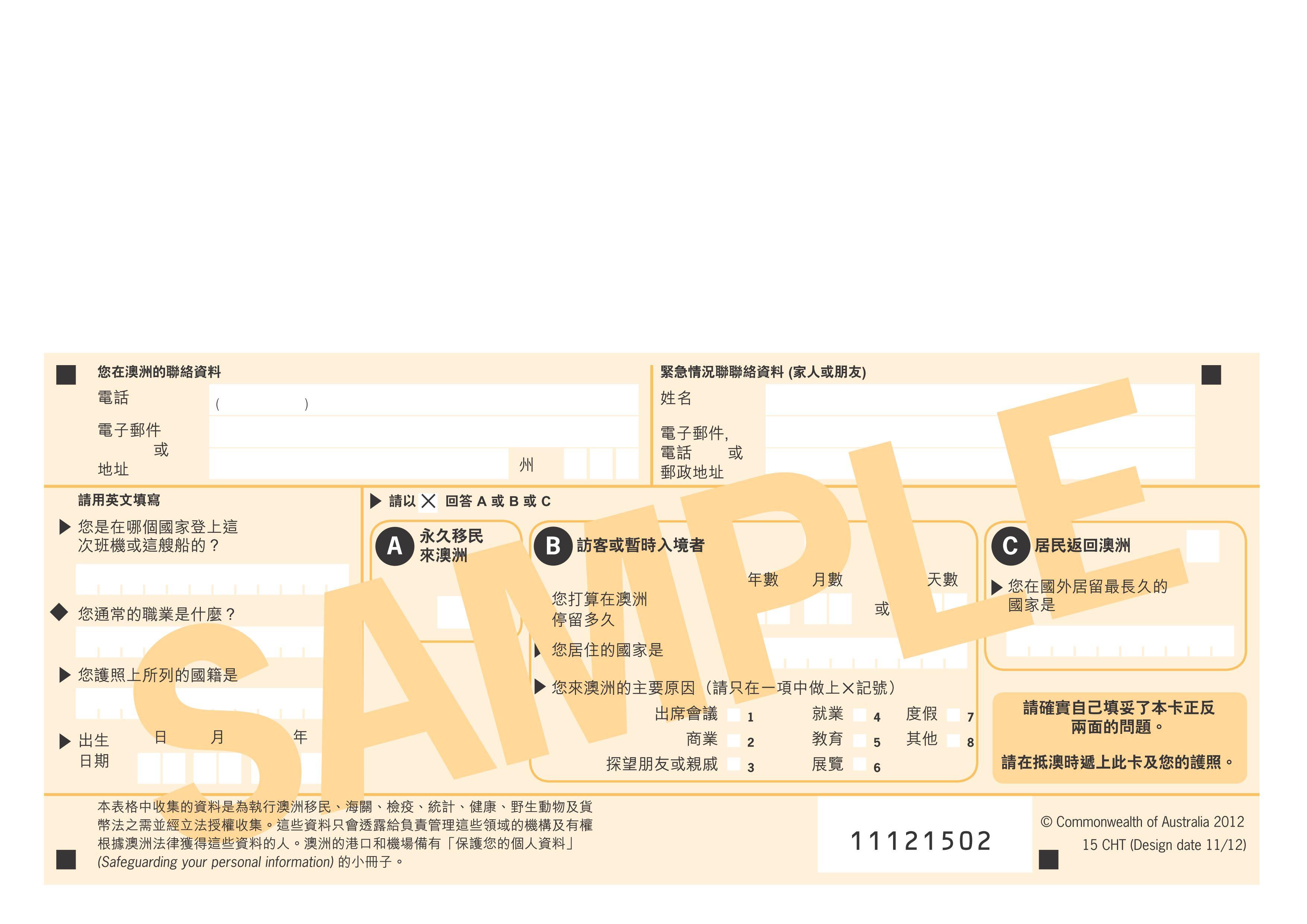 2012年版中文入境卡 (1)_02