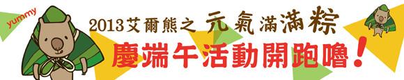2013艾爾熊之元氣滿滿粽 慶端午活動開跑嚕!!