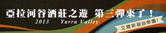 20130729亞拉河谷酒莊之遊-01 (1)
