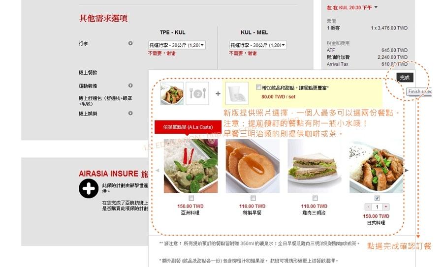 11.選擇餐點.jpg