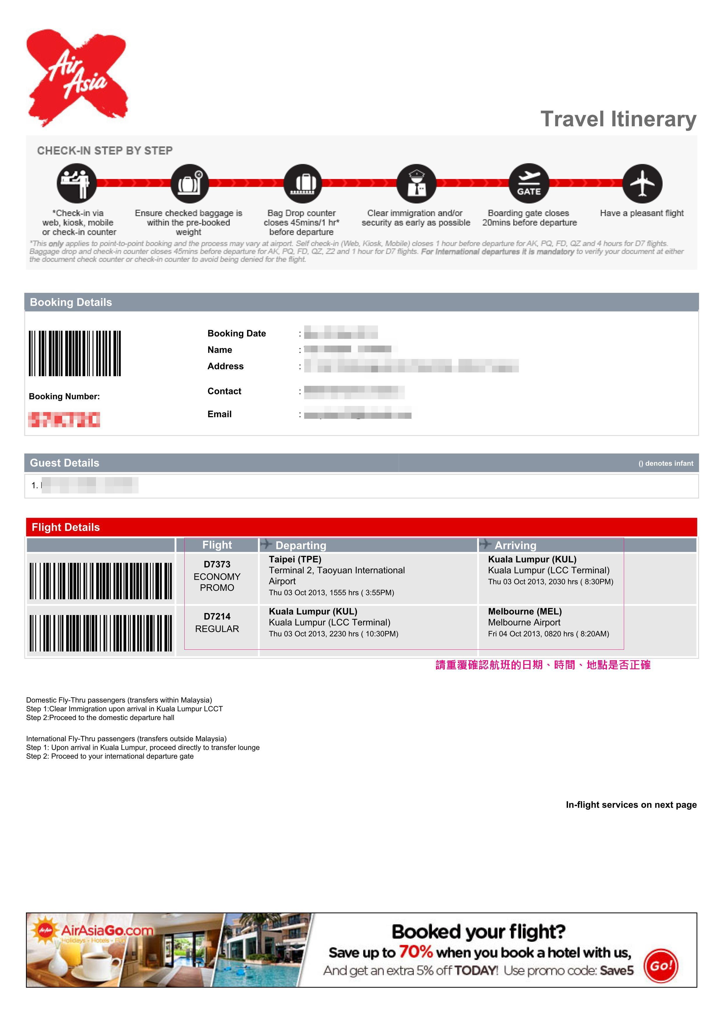 Email附件檔案機票航班.jpg