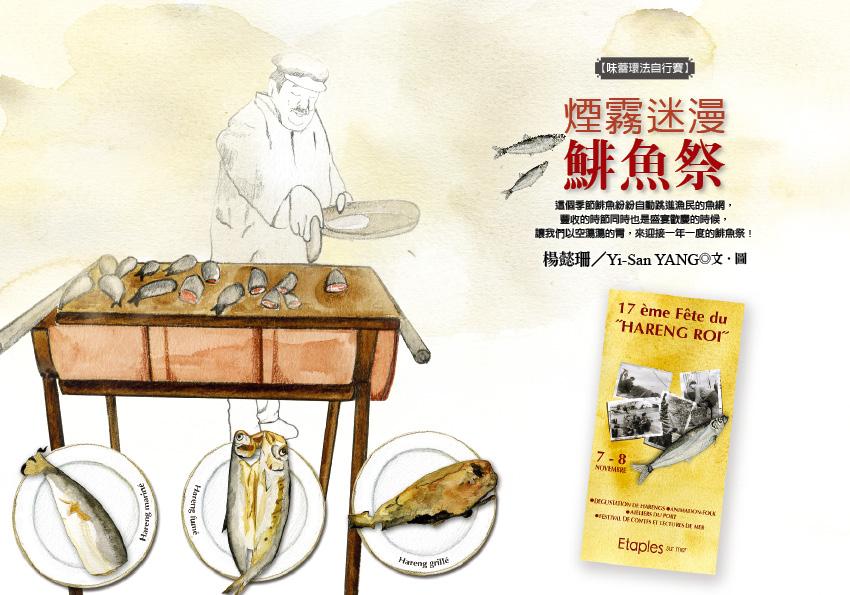 11月_煙霧迷漫鯡魚祭.jpg