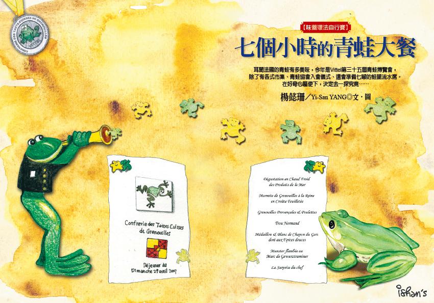 4月_七個小時的青蛙大餐.jpg