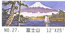 27  富士山.jpg