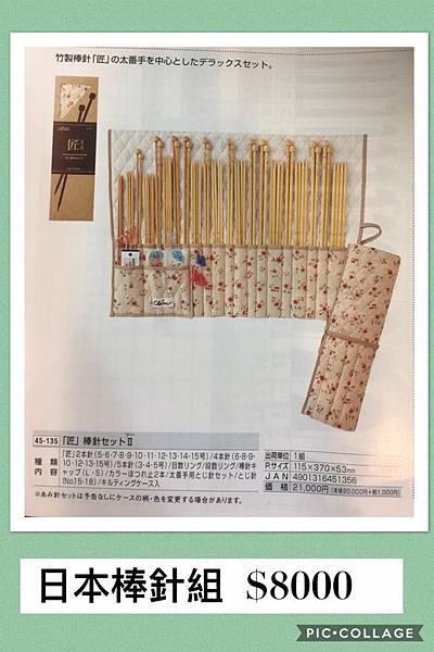 日製棒針組 (2).jpg