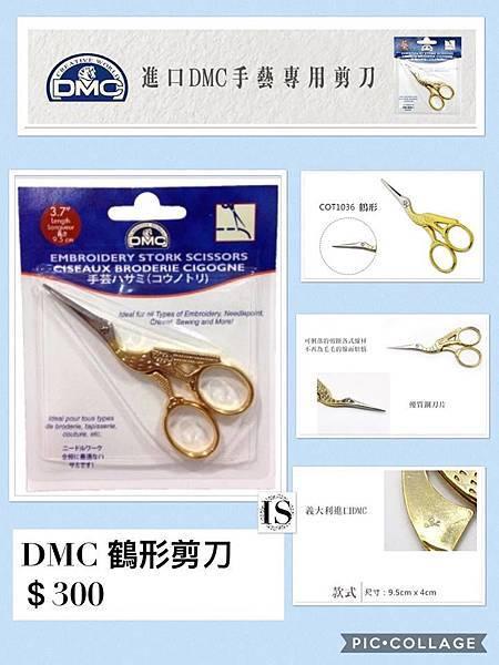 DMC剪刀.jpg