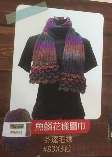 芬逹花瓣圍巾 (1).jpg