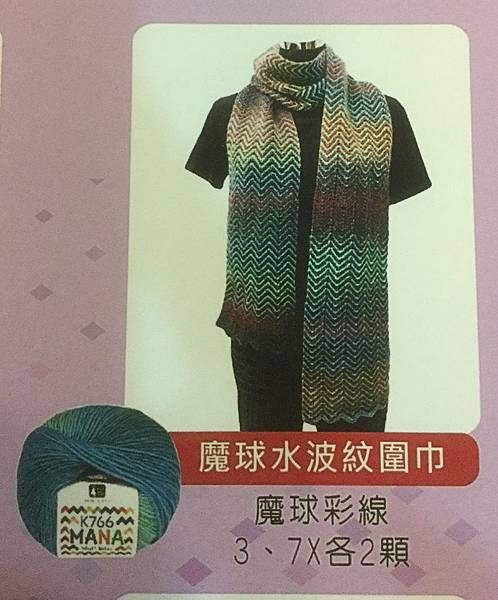 魔球水波紋圍巾.jpg
