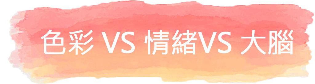 色彩-VS-情緒VS-大腦.jpg