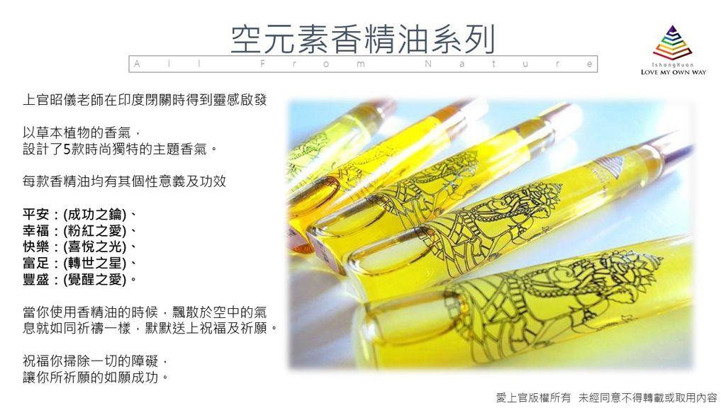 香精油PPT-.jpg