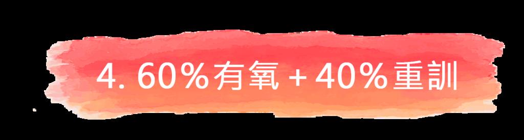 4.-60%有氧+40%重訓.png