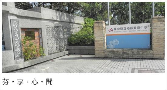 港區藝術中心34.JPG