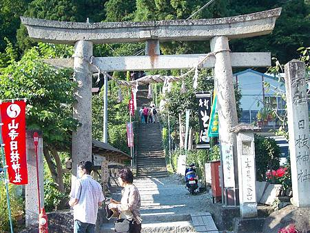 山寺(4)山寺立技神社入口.JPG