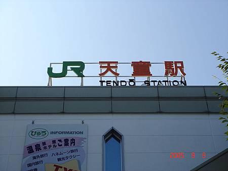天童JR天童站.jpg