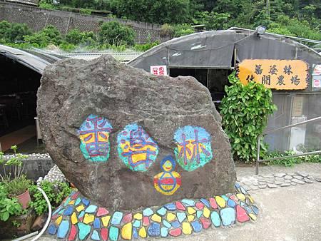 青山瀑布荖梅公園 (1).JPG