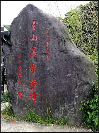青山瀑布荖梅公園 (19).jpg