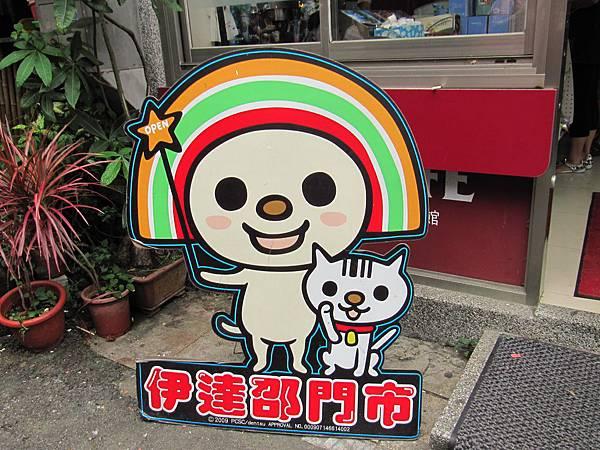 埔里清境日月潭 (711).JPG