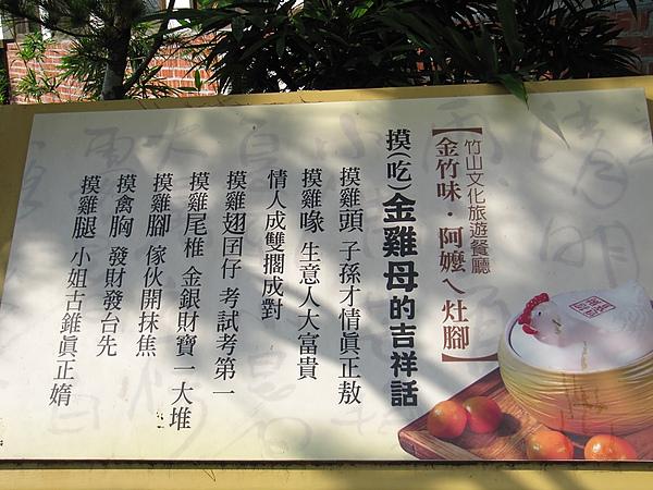 鹿港溪頭竹山員旅 (329).jpg
