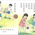 國語課本第1冊第6課.JPG