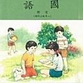 小學一年級國語課本.jpg
