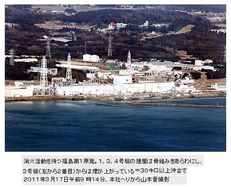 福島第一核電.JPG