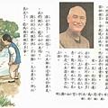 國語課本第3冊第11課.JPG