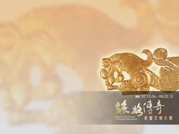 絲路傳奇-獅形金牌飾.jpg