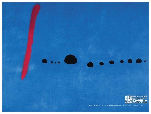 藍色二號Blue II-瓊.米羅Joan MIRO.jpg