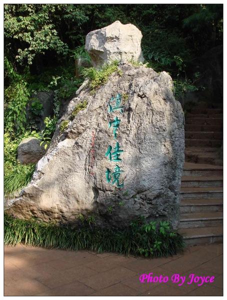 090831昆大麗D1西山龍門 (36).JPG