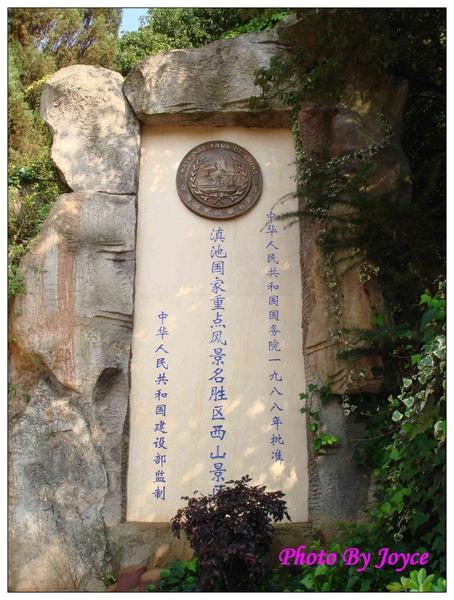 090831昆大麗D1西山龍門 (38).JPG