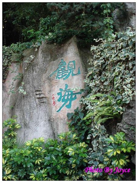 090831昆大麗D1西山龍門 (40).JPG