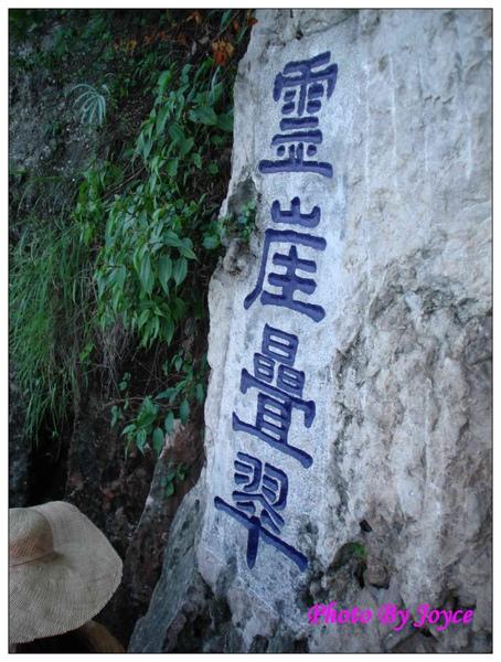 090831昆大麗D1西山龍門 (48).JPG